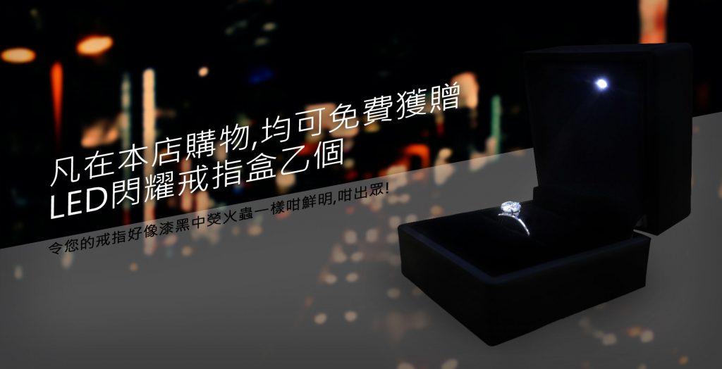 LED diamond ring box